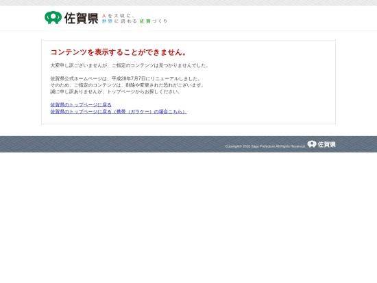 http://www.pref.saga.lg.jp/web/kurashi/_1270/so-doubutu/_14762.html
