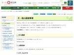 http://www.pref.saitama.lg.jp/a0706/doubutu/jouto.html