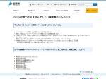 http://www.pref.shiga.lg.jp/e/dobutsu/