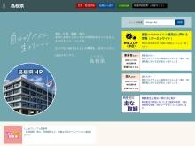 http://www.pref.shimane.lg.jp/