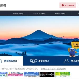 静岡県/新型コロナウイルス感染症について