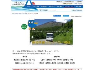 http://www.pref.shizuoka.jp/kensetsu/ke-210/fujisan/index.html