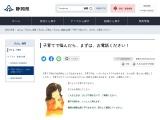 http://www.pref.shizuoka.jp/kousei/ko-140/kokatei/kodomo110.html
