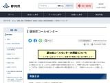 http://www.pref.shizuoka.jp/kousei/ko-210/chouju/ninchishocall.html