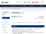 http://www.pref.shizuoka.jp/kousei/ko-900/index.html