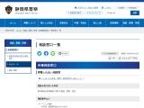 http://www.pref.shizuoka.jp/police/sodan/madoguchi/ichiran.html