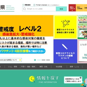 栃木県 緊急時暫定版トップページ