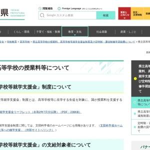 栃木県/県立高等学校の授業料等について