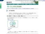 http://www.pref.tottori.lg.jp/220718.htm