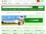 http://www.pref.toyama.jp/sections/1207/doubutsuaigo/index.html