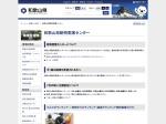 http://www.pref.wakayama.lg.jp/prefg/031601/animal.html