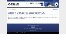 http://www.pref.wakayama.lg.jp/prefg/040400/050301/index1.html