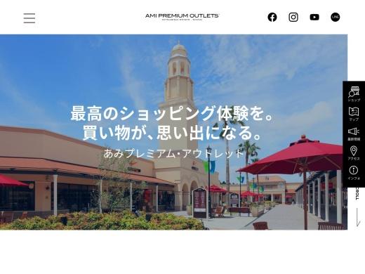 http://www.premiumoutlets.co.jp/ami/