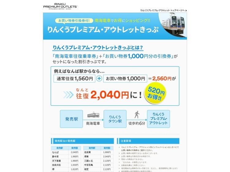 http://www.premiumoutlets.co.jp/rinku/nankai/