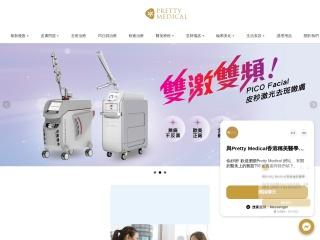 prettymedical.com.hk 的快照