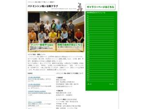 http://www.prontonet.ne.jp/hatogayaminamibc/