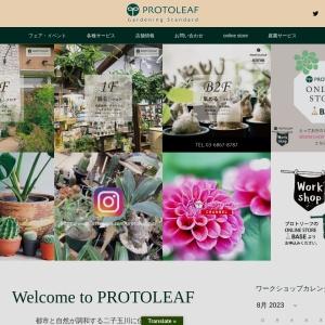 PROTOLEAF 玉川店