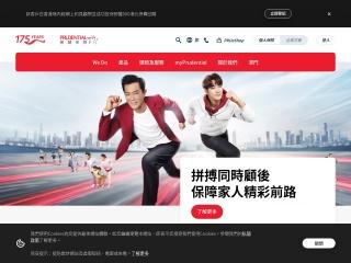 prudential.com.hk 的快照