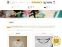 http://www.r3kou.jp/collection/detail.php?seq_no=83