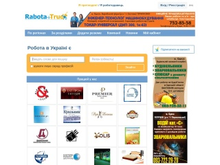Знімок екрану для rabota-i-trud.com.ua