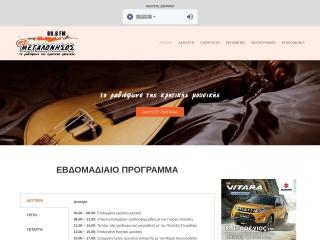 Screenshot για την ιστοσελίδα radiomegalonisos.gr
