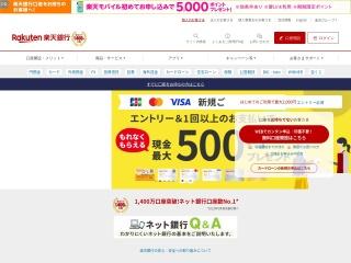 rakuten-bank.co.jp用のスクリーンショット