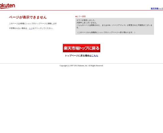 http://www.rakuten.ne.jp/gold/sepia/