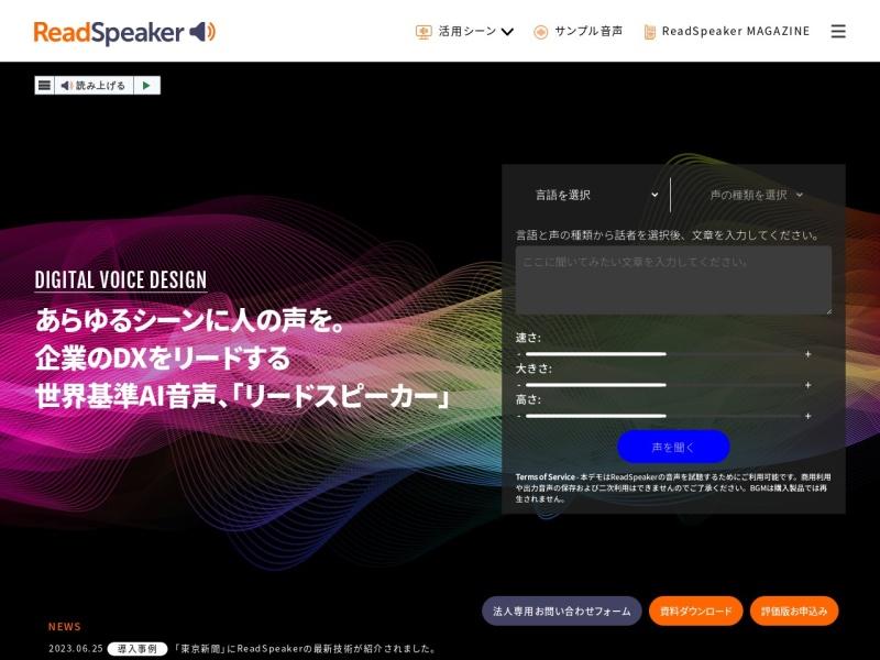 リードスピーカー・ジャパン | ウェブサイトの文章を音声読み上げしてくれるサービス