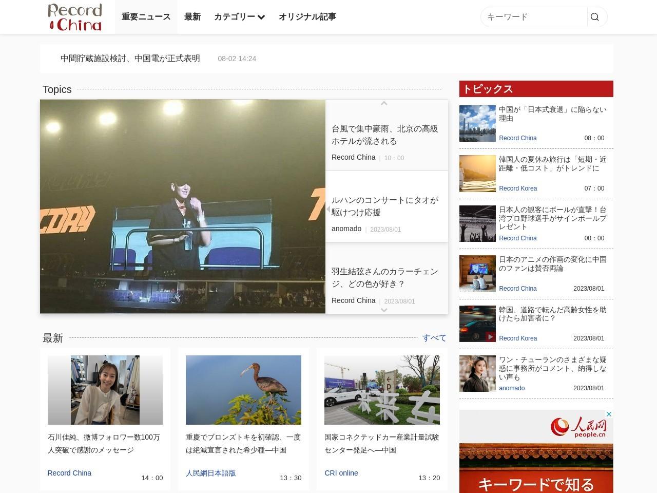 「これはおかしい!」米メディアが選出した過去20年の最強アスリートランキングに総ツッコミ―中国