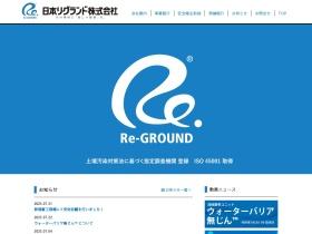 www.regrand.jp/