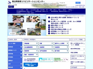 rehab.go.jp用のスクリーンショット