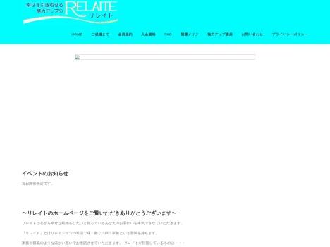 結婚相談リレイト 萩店の口コミ・評判・感想