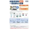 http://www.rentracks.jp/adx/r.html?idx=0.3395.67052.414.714&dna=16099