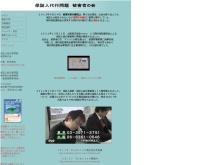 http://www.ric.hi-ho.ne.jp/hanhinkon/
