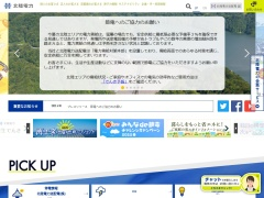 http://www.rikuden.co.jp/