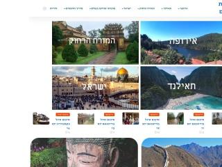 Screenshot for roshem-tov.co.il
