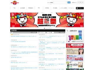 runsystem.co.jp用のスクリーンショット