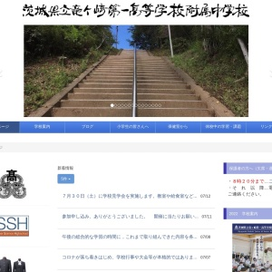 茨城県立竜ヶ崎第一高等学校附属中学校ホームページ