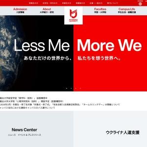 龍谷大学 You, Unlimited