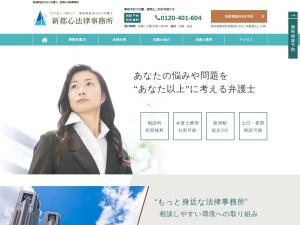http://www.s-law.jp/