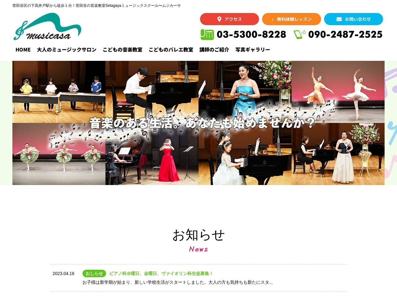 Setagayaミュージックスクール〜ムジカーサのサムネイル
