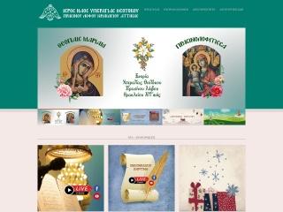 Screenshot για την ιστοσελίδα s-panagias-pl.gr