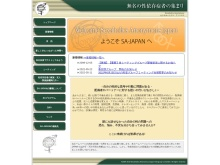 http://www.sa-japan.org/
