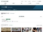 イベント情報 | セーラー万年筆 |公式ウェブサイト