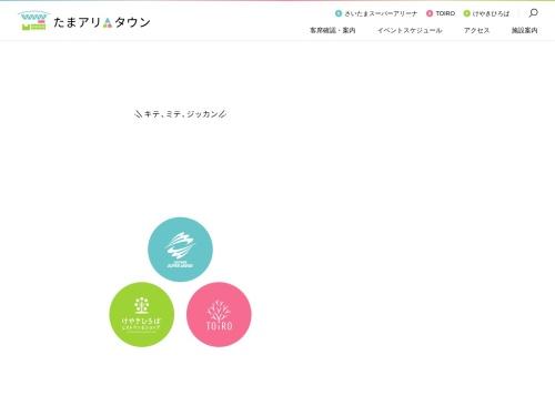 http://www.saitama-arena.co.jp/