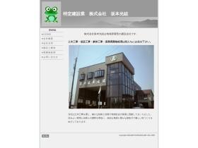 www.sakamotohikarigumi.co.jp/instanthp/page01.html