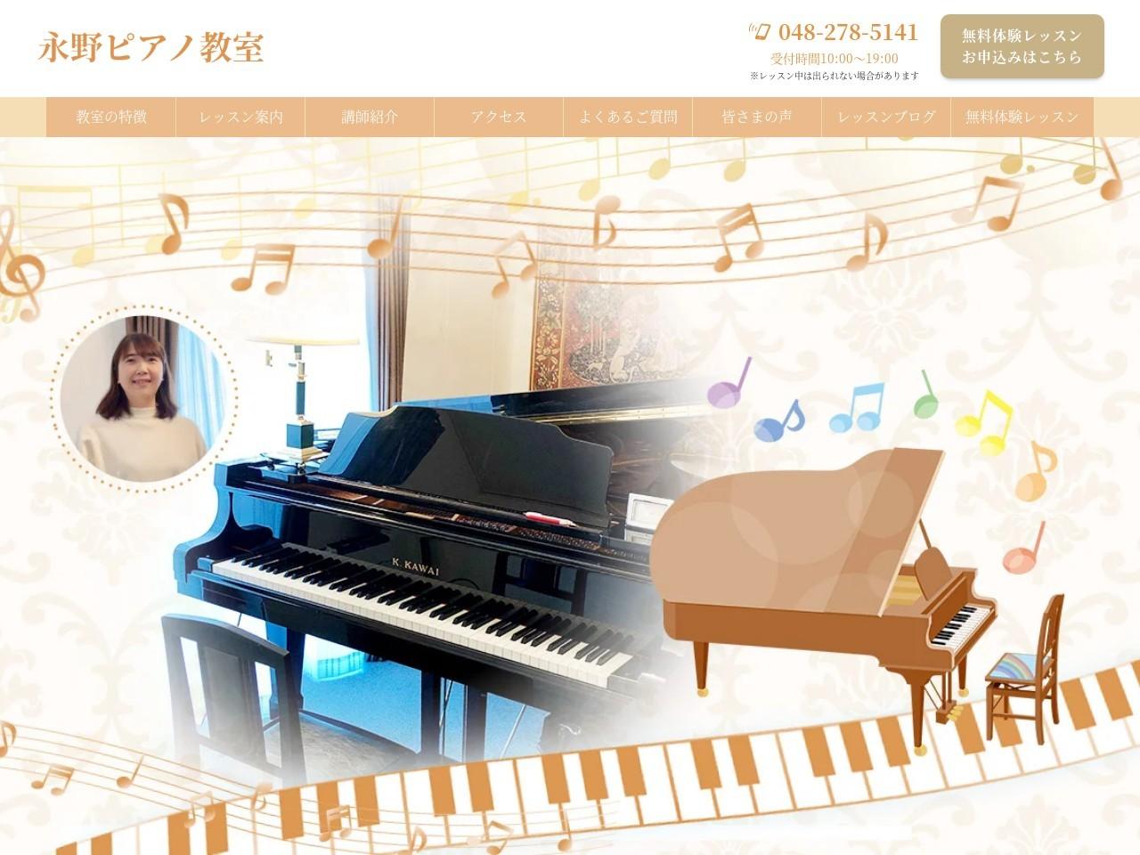 永野ピアノ教室のサムネイル