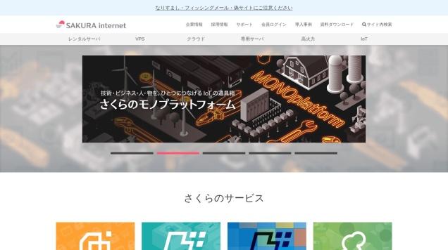 http://www.sakura.ad.jp/