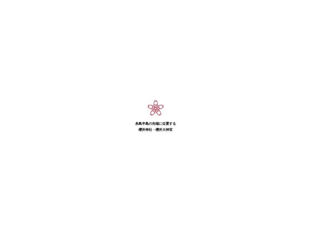 櫻井神社公式ホームページ of sakuraijinja