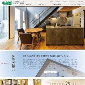 株式会社 佐元工務店